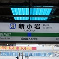 Photos: JO23 新小岩