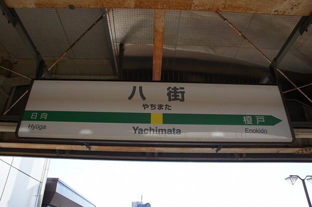 Photos: 八街