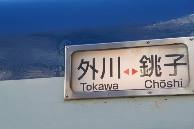 外川⇔銚子