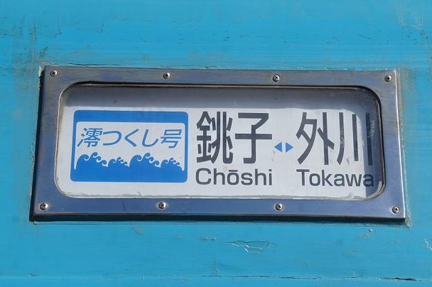澪つくし号 銚子⇔外川