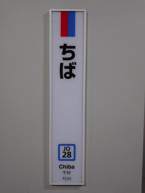 JO28 ちば