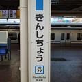 Photos: JO22 きんしちょう