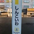 Photos: JB25 しんこいわ