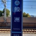 KK05 鮫洲