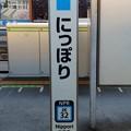 Photos: JK32 にっぽり
