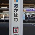 Photos: JS22 あかばね