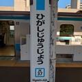 Photos: JK37 ひがしじゅうじょう