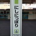 Photos: JY08 にしにっぽり