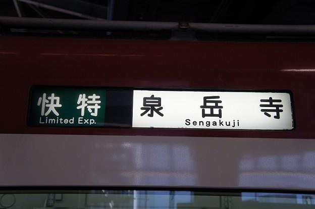 快特 泉岳寺