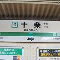 Photos: JA14 十条