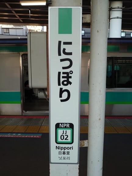 Photos: JJ02 にっぽり