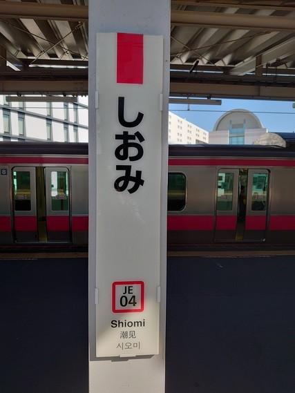 JE04 しおみ