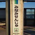 Photos: JJ04 みなみせんじゅ