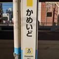 Photos: JB23 かめいど