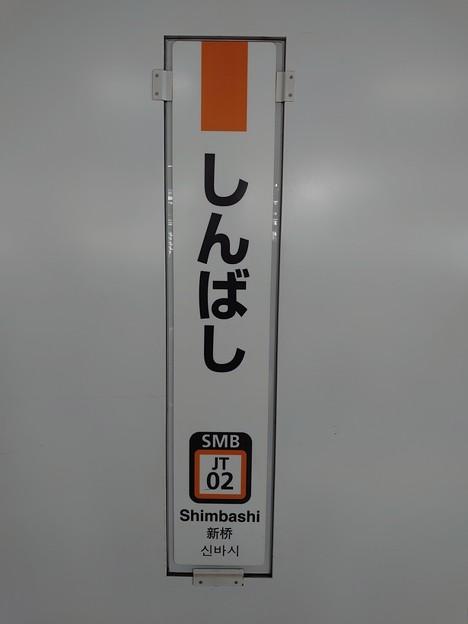 JT02 しんばし