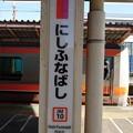 Photos: JM10 にしふなばし
