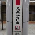 Photos: JE03 えっちゅうじま