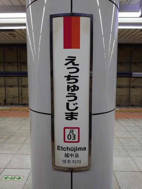 JE03 えっちゅうじま