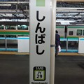 Photos: JY29 しんばし