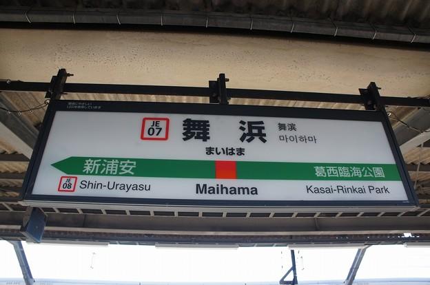 JE07 舞浜