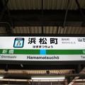 Photos: JK23 浜松町
