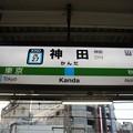 Photos: JK27 神田