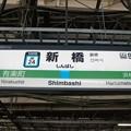 Photos: JK24 新橋