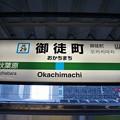 Photos: JK29 御徒町