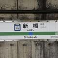 JO18 新橋