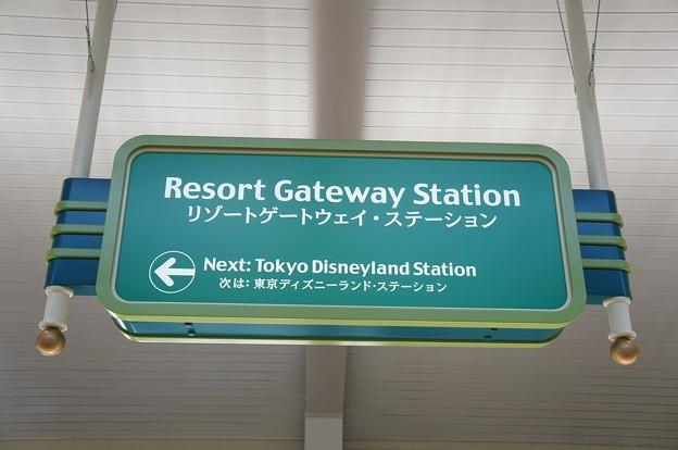 リゾートゲートウェイ・ステーション