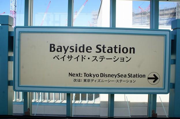 ベイサイド・ステーション