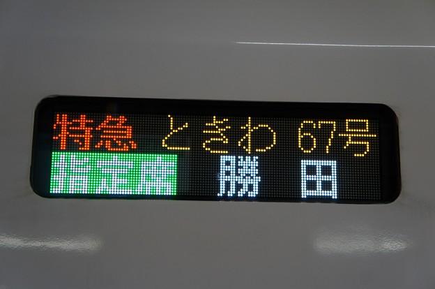 特急ときわ 勝田