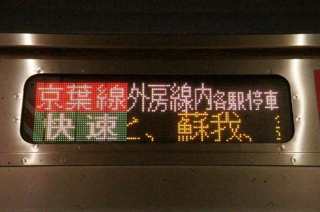 京葉線快速 外房線内各駅停車