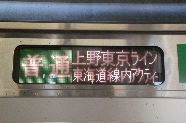 普通 上野東京ライン東海道線内アクティー