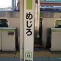 Photos: JY14 めじろ