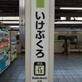 Photos: JY13 いけぶくろ