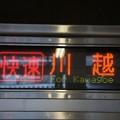 Photos: 快速 川越