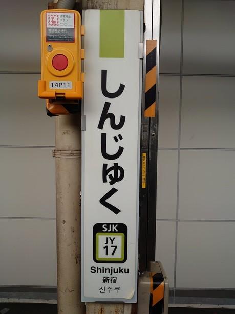JY17 しんじゅく