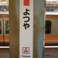 Photos: JC04 よつや