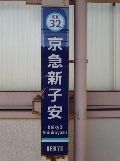 KK32 京急新子安