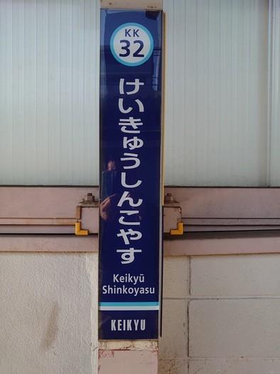 KK32 けいきゅうしんこやす