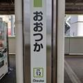 Photos: JY12 おおつか