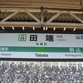 Photos: JY09 田端