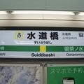 Photos: JB17 水道橋