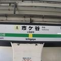 Photos: JB15 市ヶ谷