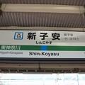 Photos: JK14 新子安