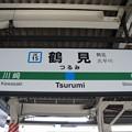 Photos: JK15 鶴見