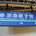 Photos: KK32 京急新子安