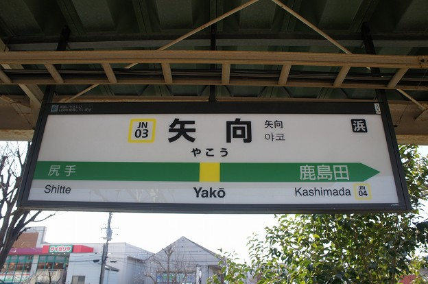 JN03 矢向