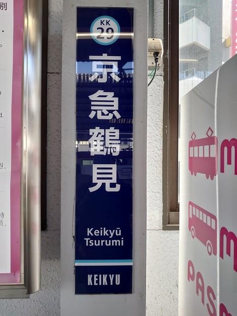 KK20 京急鶴見